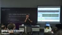 PLSS19-《神耳》听力训练体系@VPLT培训课程