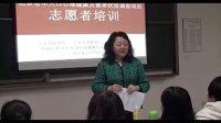 心巢志愿者培训视频2