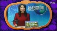 合阳县青春户外首次年会电视台专题新闻