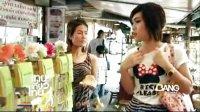 泰国项目:เทย เที่ยว ไทย ตอน1