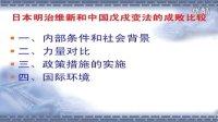 【微课程】日本明治维新和中国戊戌变法的成败比较(居恺悌)