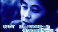 王傑《隨你遠走》03(流畅)