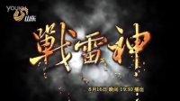 山东卫视 电视剧《战雷神》概念片