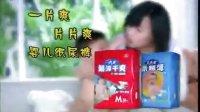 一片爽片片爽婴儿纸尿片纸尿裤—宝宝篇/我们篇/选择篇15秒