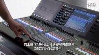 CL系列调音台在线培训——3.6. 在混音中添加默认效果