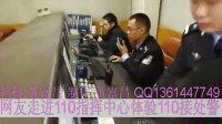 佛山110接处警民警在工作中...拍摄:黄富昌 制作:黄富昌