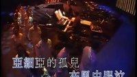 亚细亚的孤儿 香港红磡演唱会现场版