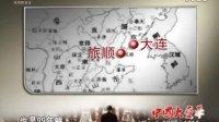 《中国大变革:1895-1915》第3集:变起胶州湾