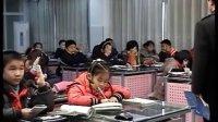 小学四年级语文 〖送元二使安西〗  课堂实录 教学视频