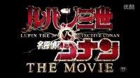 鲁邦三世VS名侦探柯南 THE MOVIE 2 Trailer 1min30 1080P