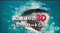 [大海啸之鲨口逃生]日本预告片