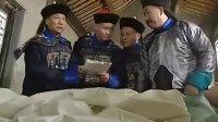 铁齿铜牙纪晓岚 第二部 第30集【2002年国产大型古装电视剧】