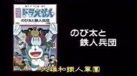 机器猫(哆啦a梦)[中篇][日语中字] 虫虫跳跳大作战