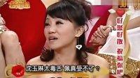 [开运鉴定团]沈玉林感情曲折路(上)081124