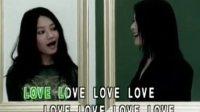 Love 繁体字
