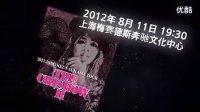 20120715  张根硕  The Cri ShowⅡ 上海 預告