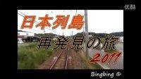 日本再发现之旅~Opening☆