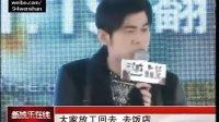 20111130新娱乐在线 逆战终极预告片发布会报道