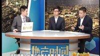 20120102地产时间_浙江公共_浙青传媒
