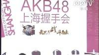 120110 AKB48上海握手会开场前15分钟现场情况