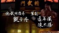 甄子丹版《精武门》内地TV版主题曲【珍贵】 不好找的!