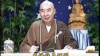 净空法师《地藏菩萨本愿经》讲解-01