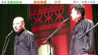 郭德纲 于谦【怯富贵】20121117北展剧场