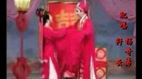 黄梅戏《孟姜女》新婚   声配像