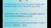物理―八年級上冊―第四章物態變化(《升華和凝華》)―人教課標版―甘偉―中山市第一中學