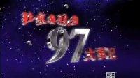 每日视界十五年早期作品之栏目片头BTV97大事记