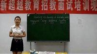 小学英语招教考试面试试讲说课视频