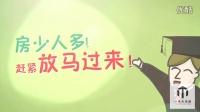 一米天动画项目《雅居乐锦城动画广告》