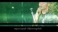 缅甸歌曲 Ye Pyun 伤怀 LIVE
