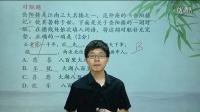 2014年北京中考语文试卷视频解析
