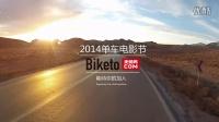 2014年 第三届 Biketo电影节 宣传片