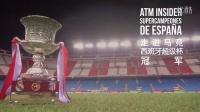 走进马竞 | 西班牙超级杯夺冠庆典