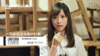 【2015台灣500高校制服年鑑─募資計劃】