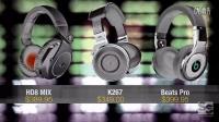 Beats Pro vs森海塞尔 HD8DJ vs AKG K267 旗舰监听耳机对比