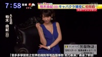 【YukiRinger】140902 柏木由紀 キャバクラ嬢役に初挑戦