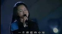97恋曲 杨钰莹 毛宁部分(迎香港回归清华大学演唱会)