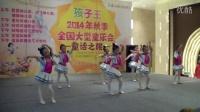 儿童舞蹈:快乐畅想(金龟子畅想)重庆歌舞团艺术学校刘欣妍等表演