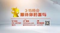 2015年 中央电视台315晚会 征集令
