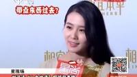 """《左右时尚》刘诗诗""""人肉快递""""探班吴奇隆"""
