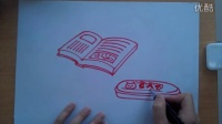 儿童画书、铅笔盒的画法根李老师学画画