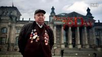 胜利日70周年—— 柏林。相同的地点,不同的时间