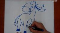 儿童美术卡通画快乐的驴根李老师学画画