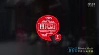 【时线文化传播】1905文化创意园-无国界市集-活动记录