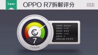 [爱·拆]OPPO R7拆机评测-拯救跑男雨神的手机做工怎样@爱玩客iVankr