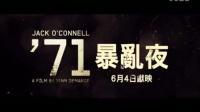 <迷失1971>(71暴乱夜)香港预告片