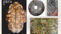 飞越五千年——汉字的起源(1)
